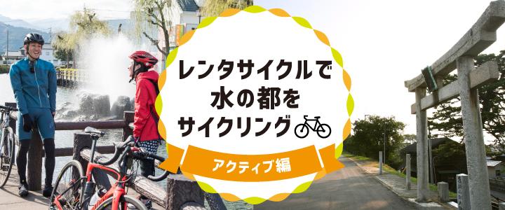 レンタサイクルで行く!サイクリングの旅