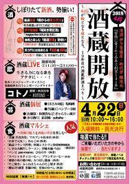 4/22(日)成龍酒造 酒蔵開放