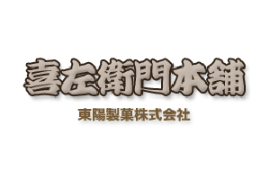 東陽製菓株式会社