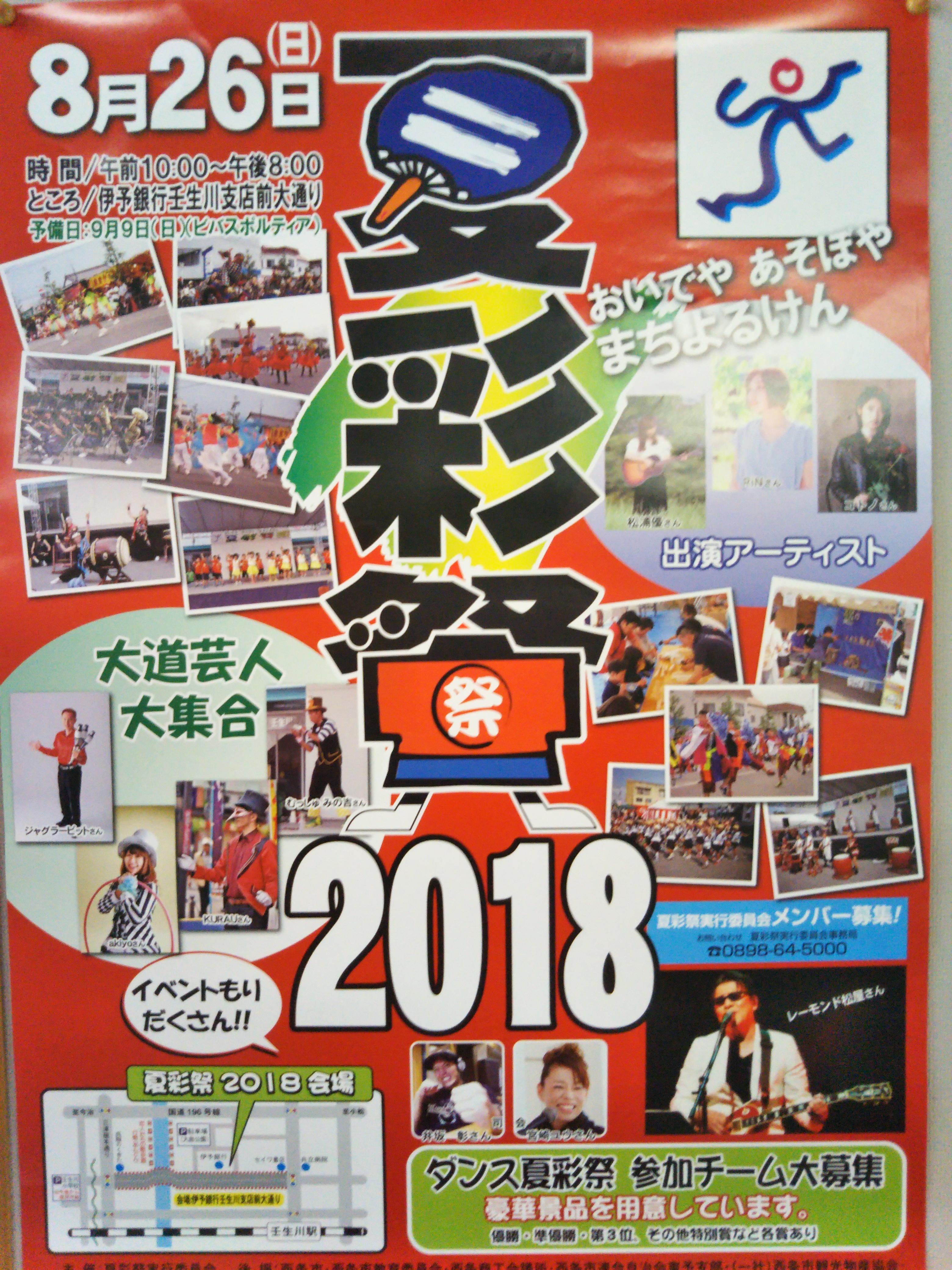 夏彩祭 2018 開催!