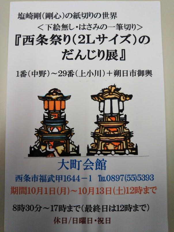 塩崎剛(剛心)氏『西条祭り(2Lサイズ)のだんじり展』開催!