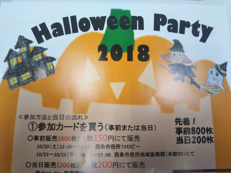 Halloween Party 2018 開催!