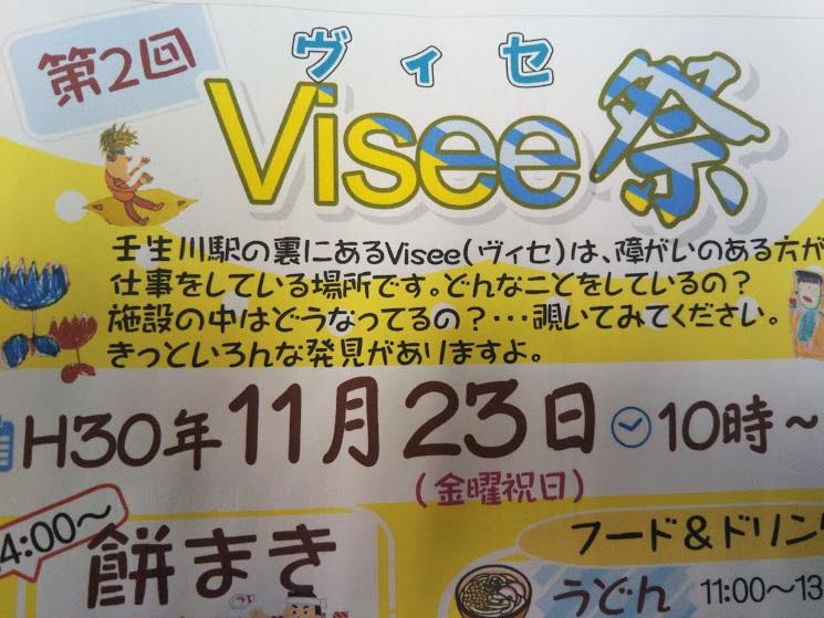 第2回 Visee祭 開催!