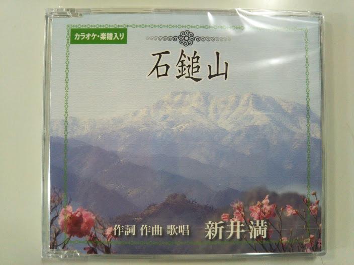 『石鎚山』 新井満氏 CD販売開始!