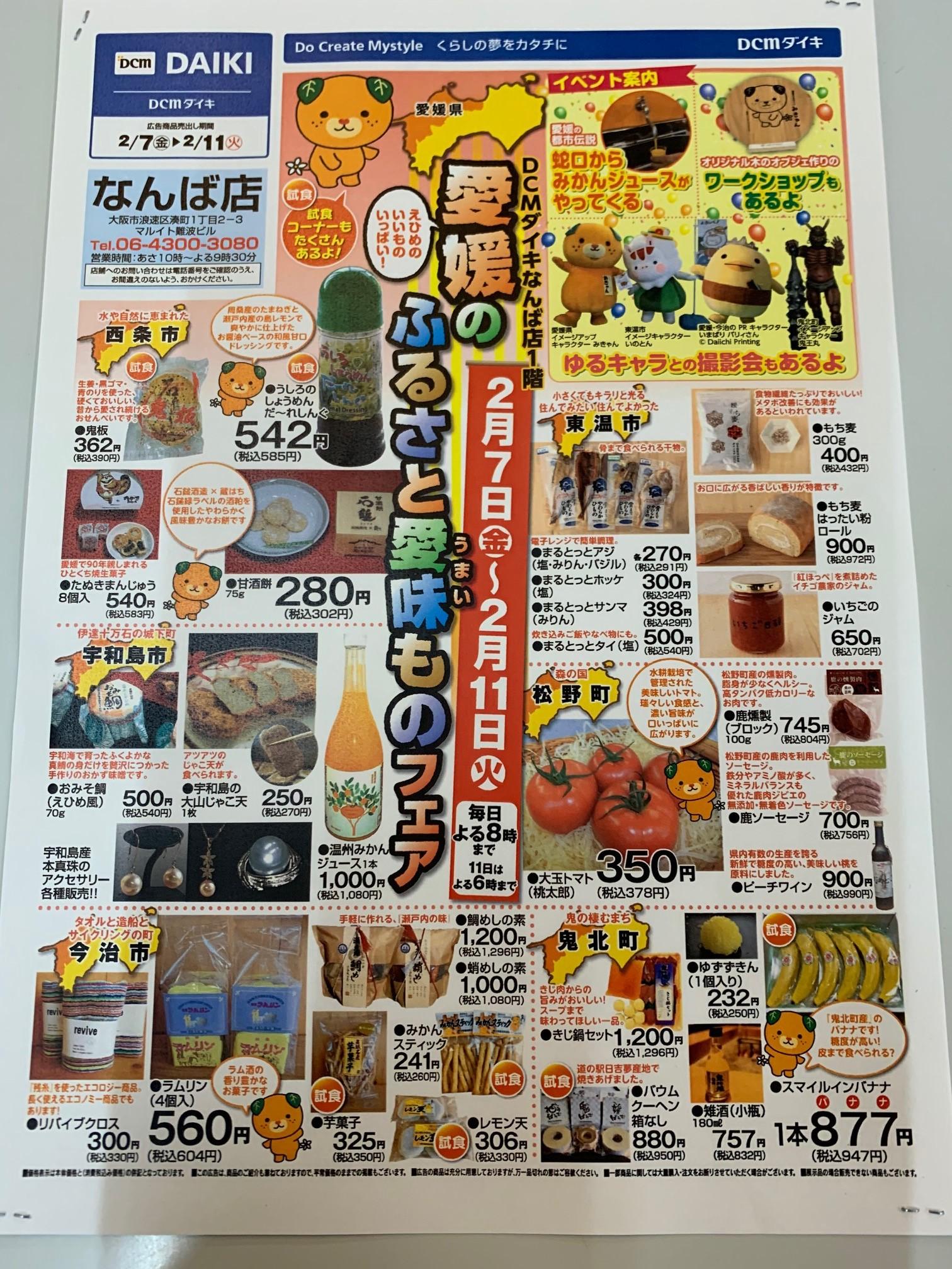 DCMダイキなんば店『愛媛のふるさと愛味ものフェア』 西条物産販売!