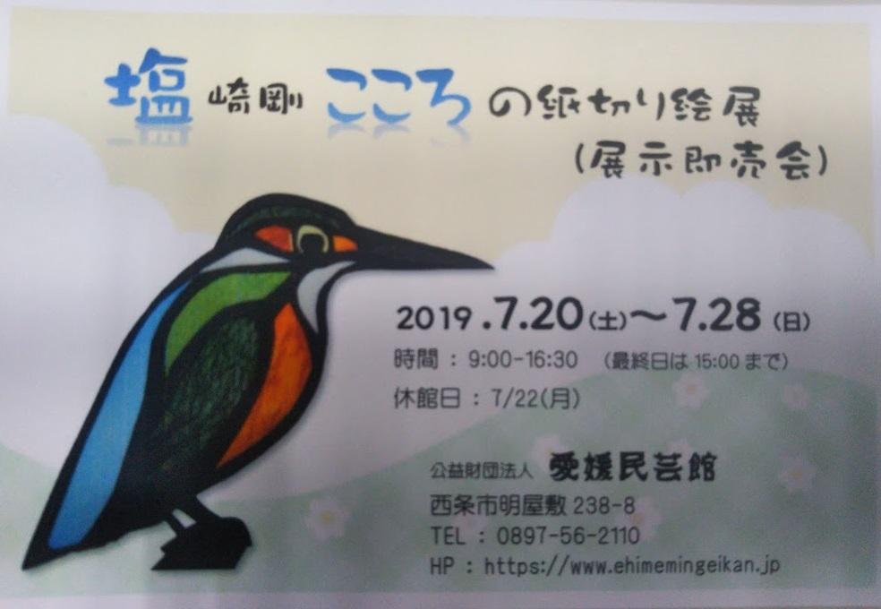 塩崎氏 紙切り絵展開催!