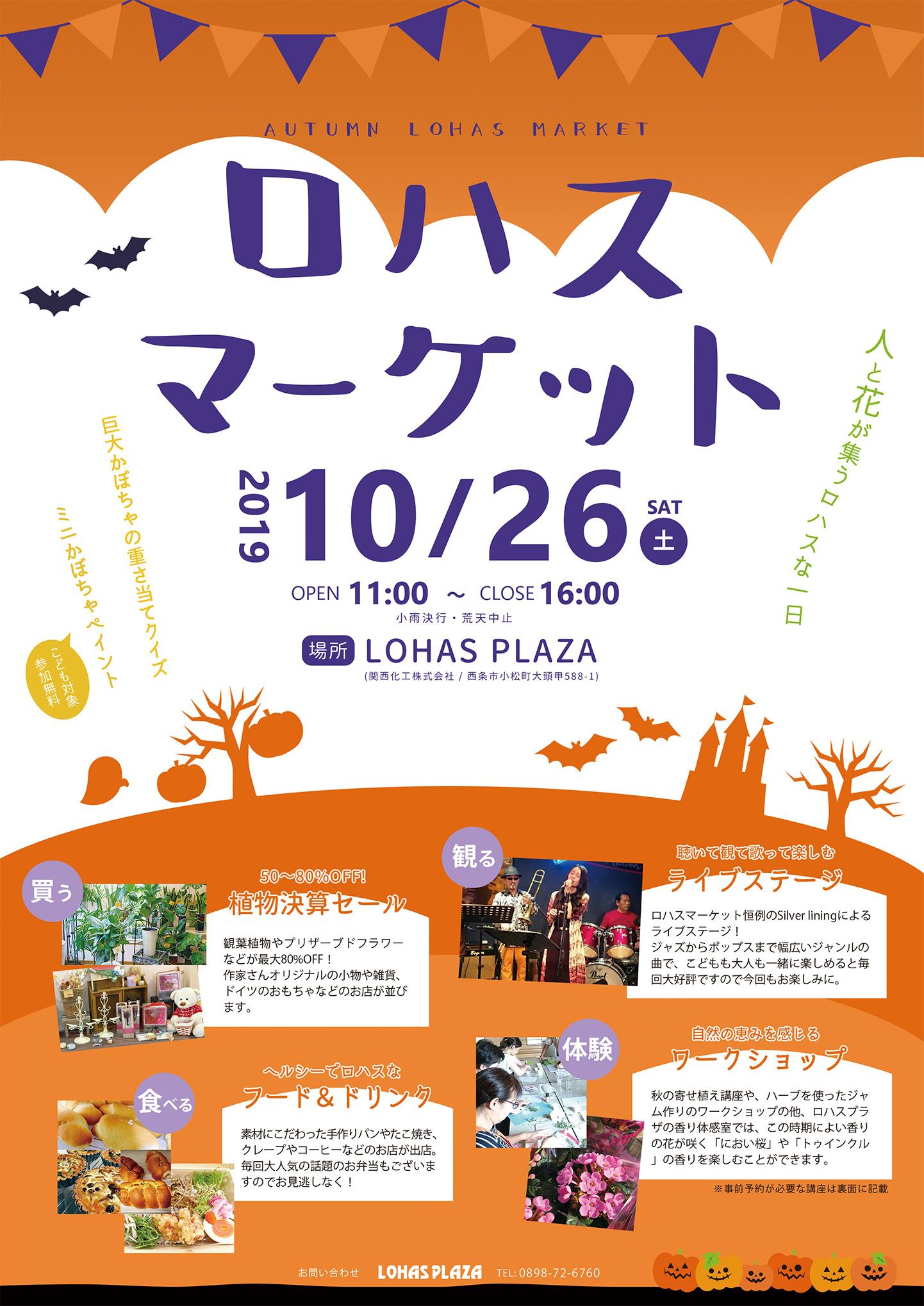 ロハスプラザ ロハスマーケット10月26日開催