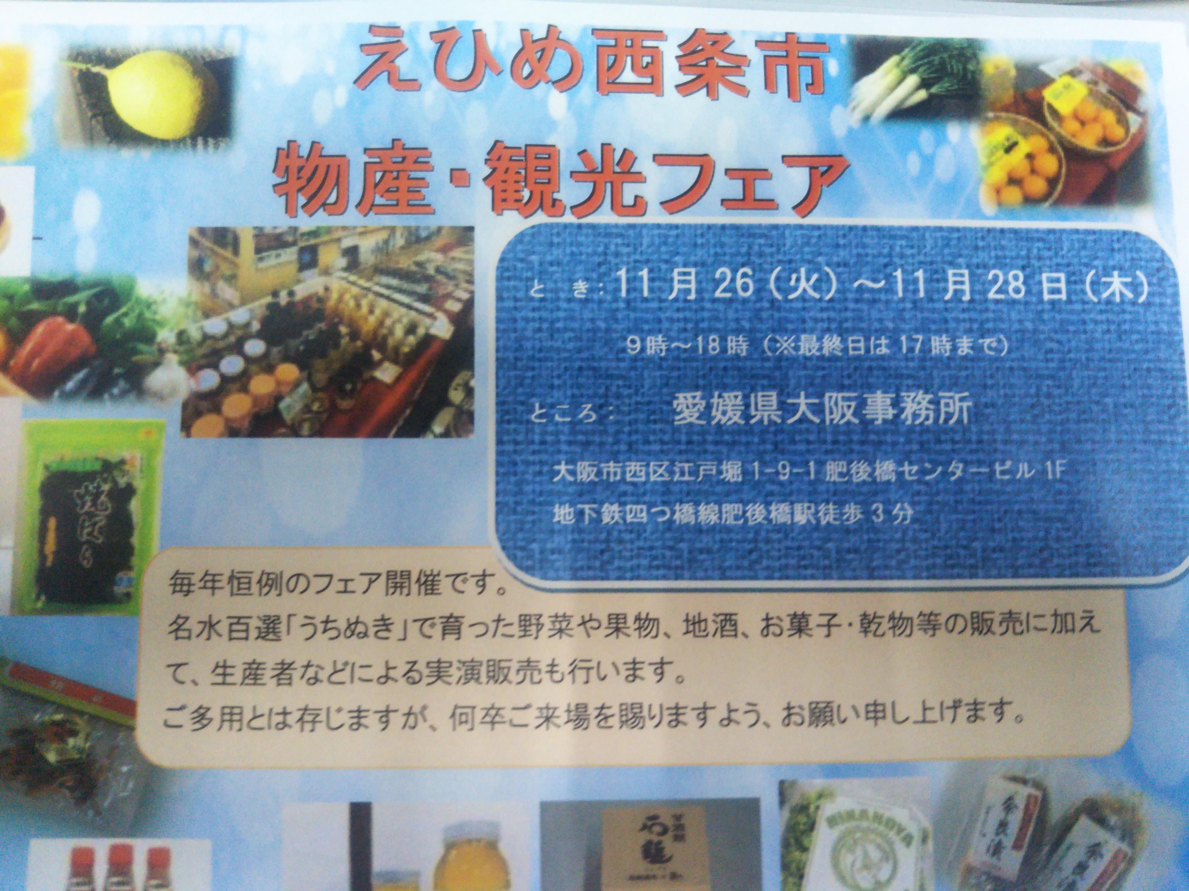 えひめ西条 物産・観光フェア in 愛媛県大阪事務所 開催!