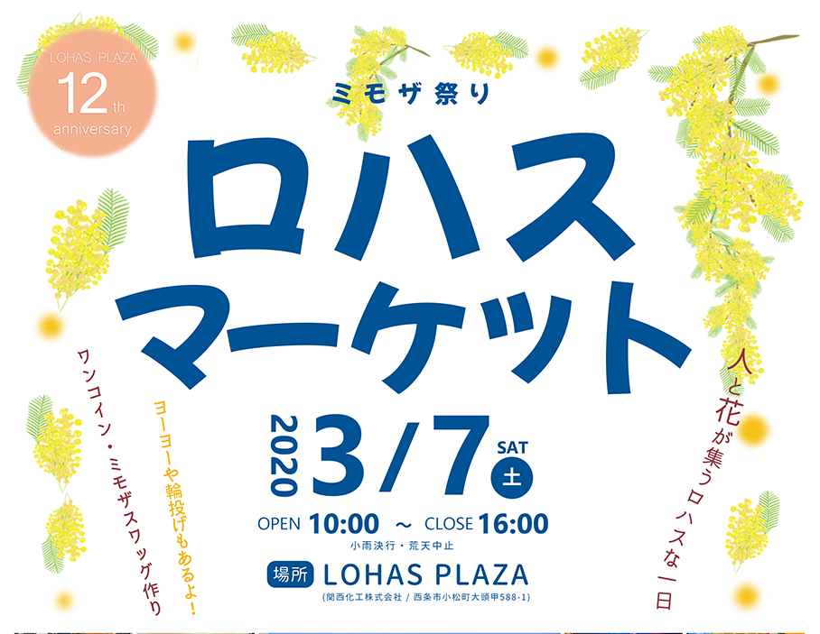 ロハスプラザ ロハスマーケット3月7日(土) 開催中止のお知らせ