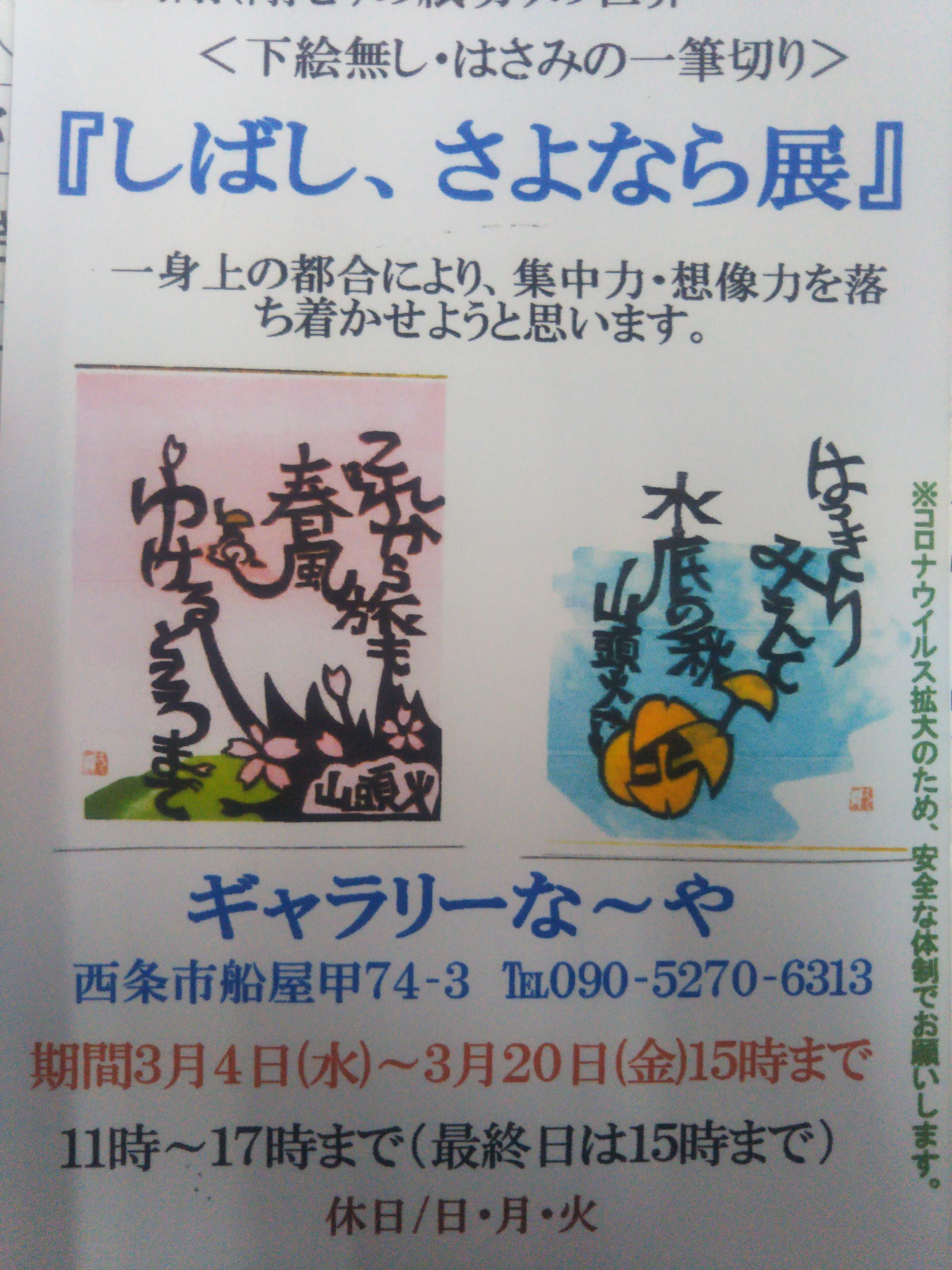 塩崎剛(剛心)の紙切りの世界『しばし、さよなら展』 開催中止