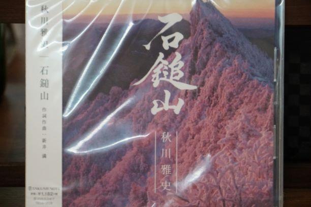 秋川雅史 [石鎚山] CD 販売開始
