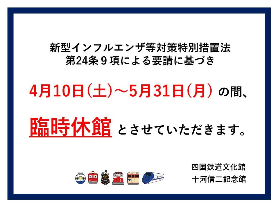鉄道歴史パーク in SAIJO 各施設営業についてのご案内(5月11日更新分)