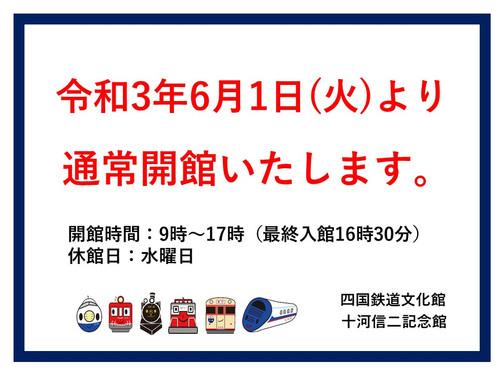 鉄道歴史パーク IN SAIJO 6月1日(火)より全館開館のお知らせ